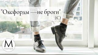 видео С чем лучше носить укороченные брюки 7/8 — обзор и фото