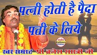 स्व: ब्रजेश शास्त्री || पत्नी होती है पैदा पती के लिए || Brajesh Shastri | Patni Hoti Hai Paida