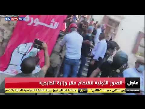 الصور الأولية لاقتحام مقر وزارة الخارجية في بيروت  - نشر قبل 3 ساعة