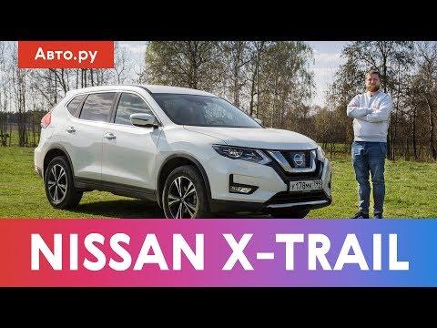 НИССАН Х ТРЕЙЛ: почему это покупают? | Подробный тест Nissan X-Trail