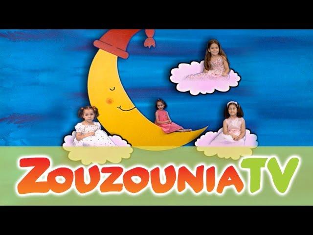 Ζουζούνια - Φεγγαράκι μου λαμπρό (Official)