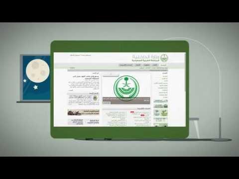 خطوات إصدار الجواز السعودي وتوصيله عبر البريد السعودي (واصل)