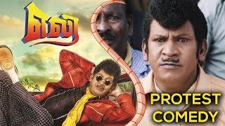 Eli Tamil Movie   Protest Comedy Scene   Vadivelu   Sadha   Pradeep Rawat   UIE Movies