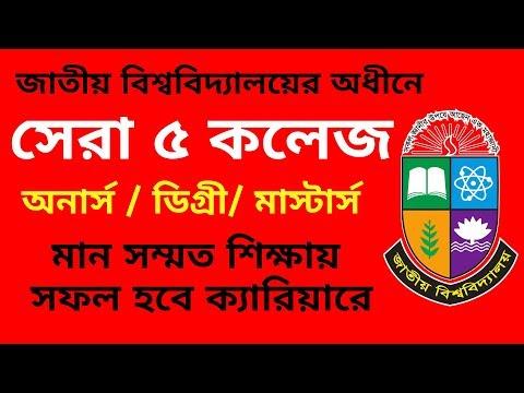 Best 5 Colleges Under National University | Best College Under NU| NU Admission|