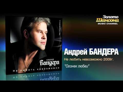 Андрей Бандера - Огонёк любви (Audio)