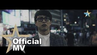 [獨家首播] 吳業坤 Kwan Gor - 原來她不夠愛我 Official MV - 官方完整版 thumbnail