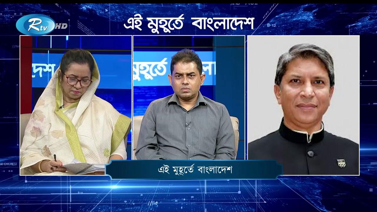 দলে কোন্দল | Conflict Among The Party | Ei Muhurte Bangladesh | Rtv Talk Show