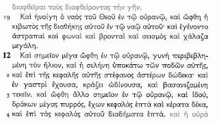 Koine Greek - Revelation