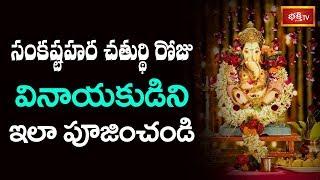 సంకష్టహర చతుర్థి రోజు వినాయకుడిని ఇలా పూజించండి..! | Karya Siddhi | Archana | Bhakthi TV