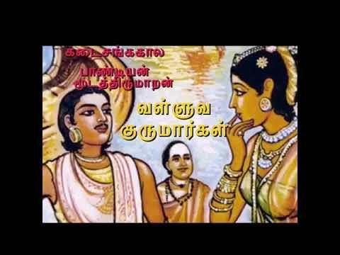 Valluvar with Pandiyan Kingdom