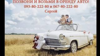 прокат свадебного авто - 093-80-222-80 и 067-80-222-80 Сергей