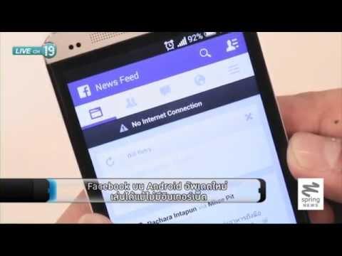 ไฮไลท์ ไฮเทค 26/6/57 : Facebook บน Android อัพเดทใหม่เล่นได้แม่ไม่มีอินเทอร์เน็ต