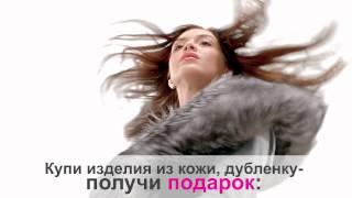 Динамично танцевальный рекламный ролик ISTNOVA, Магазин «Ист Нова»  Кожи и Меха(Двигайся в ритме Ист-нова. Не отказывай себе в удовольствии примерить несколько разных фасонов и моделей...., 2015-09-11T09:32:34.000Z)