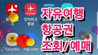 [자유여행] 항공권 저렴하게 조회 예매하기 - 플레이윙…