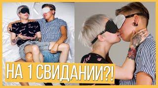 Две Лесби — НЕобычное Свидание вслепую наоборот 🏳️🌈ЛГБТ | YouTube шоу Trempel prod