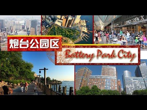 曼哈顿绿洲之城--炮台公园 Battery Park: The Oasis of Manhattan 安家纽约 LivingInNY(10/13/2014)