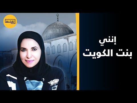 إبنة حفيد حاكم الكويت السادس الشاعرة د.سعاد محمد الصباح ترفض ما أسمته «صفقة الخزي»