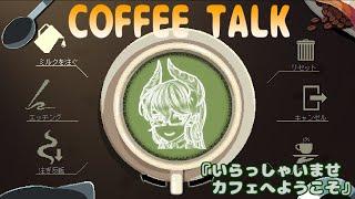 一杯いかが?『Coffee Talk』01