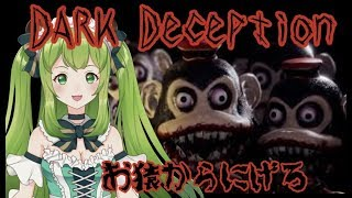 [LIVE] 【Dark Deception】怖いお猿と鬼ごっこ【日ノ隈らん / あにまーれ】