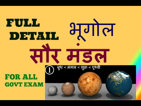 सौरमंडल | SSC  General Awareness Exam Preparation 2017 | geography  Solar System IN HINDI