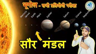 सौरमंडल | SSC  General Awareness Exam Preparation 2017 | geography  Solar System IN HINDI