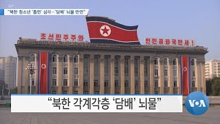 "[VOA 뉴스] ""북한 청소년 '흡연' 심각…'담배' …"