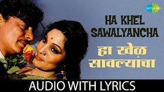 Ha Khel Sawalyancha with lyrics   हा खेळ सावल्यांचा   Mahendra Kapoor   Ha Khel Sawalyancha