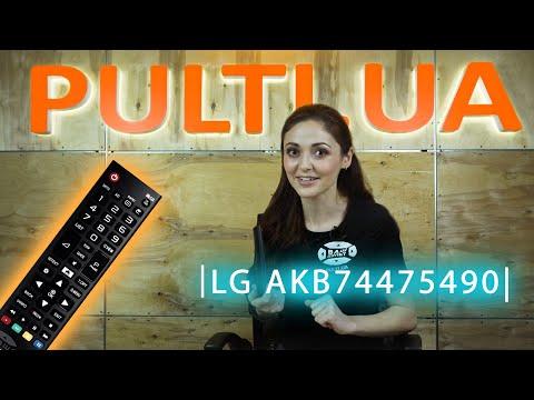 Пульт для LG AKB74475490 SMART TV | FAST VIEWE | Pulti.ua