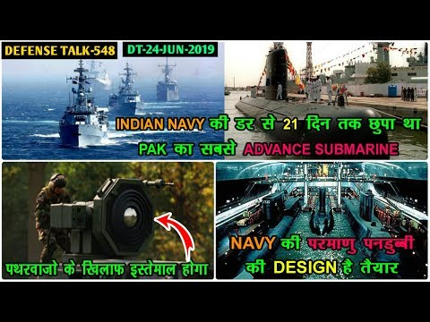Indian Defence News:Indian Navy Secret Nuclear Submarine Ready,PAKISTAN Navy Fear INDIAN Navy,LRAD