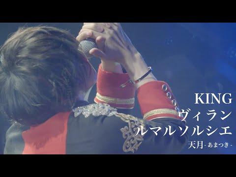 「KING」「ヴィラン」「ルマルソルシエ」 /天月-あまつき-【LIVE映像】