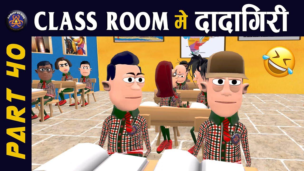 CLASS ROOM ME DADAGIRI PART 40 || क्लास रूम में दादागिरी पार्ट 40 || 😂😂#KOMEDY_KE_KING