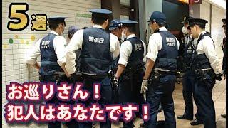 かつて警察が起こした酷すぎる不祥事事件5選!日本で一番悪い奴らはこいつだ!