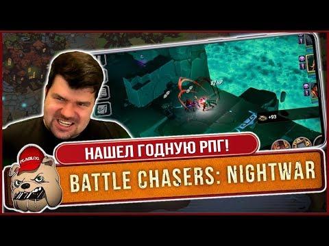 🔥Начинаем играть в лучшую РПГ 2020 на Андроид IOS / Battle Chasers: Nightwar #1
