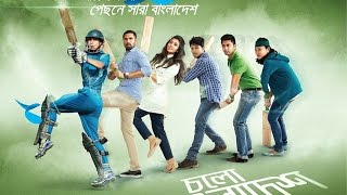 Cholo Bangladesh By Grameenphone | ICC World Cup 2015 Theme Song