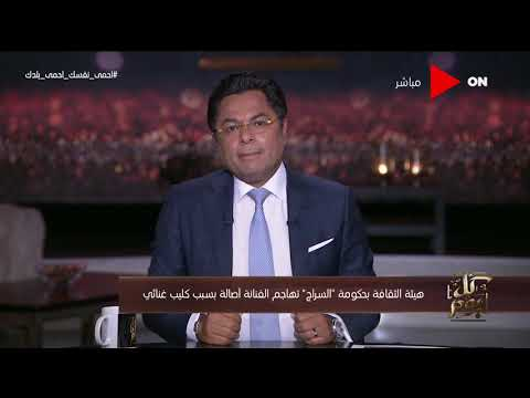 كل يوم - هيئة الثقافة بحكومة السراج تهاجم الفنانة أصالة بسبب كليب غنائي  - 22:57-2020 / 7 / 6