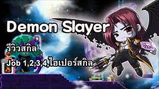 Demon Slayer รีวิวสกิล Job 1-4 และ ไฮเปอร์สกิล - MapleStory Thai
