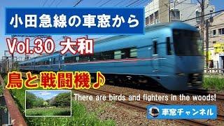 小田急線の車窓から vol.30 大和 鳥と戦闘機♪ There are birds and fighters in the woods!