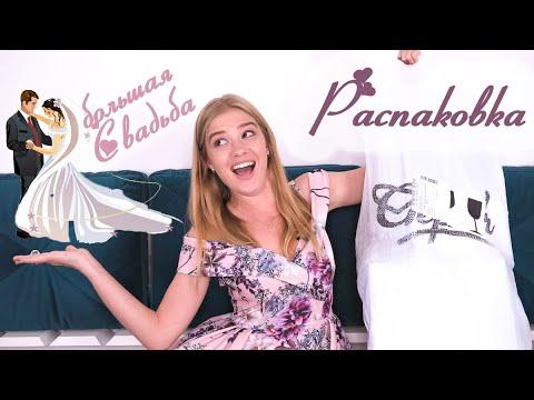 СКОРО СВАДЬБА Распаковка посылки с примеркой платьев с Gepur #20   Ожидание VS Реальность NikiMoran