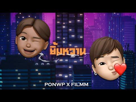 ฟังเพลง - ยิ้มหวาน PONWP x FILMM - YouTube