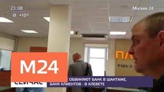 Смотреть видео Клиентам банка грозили расплатой из-за невыплат - Москва 24 онлайн