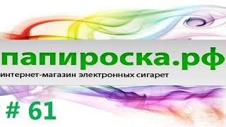 Ароматизаторы для Электронных Сигарет. Основы с ПАПИРОСКА + Купон 5% # 61(, 2015-01-26T05:57:42.000Z)