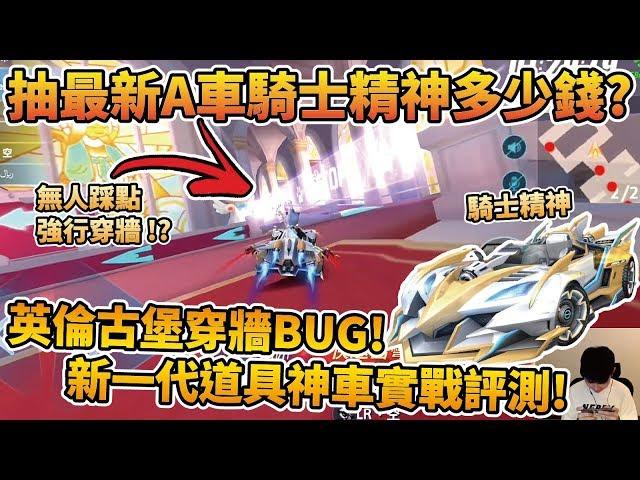 【小草Yue】抽最新A車『騎士精神』要多少錢?英倫超爆笑穿牆Bug!道具車在競速依舊海放眾人!【極速領域】