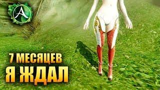 ArcheAge - 7 МЕСЯЦЕВ Я ЖДАЛ ЭТОГО!!!