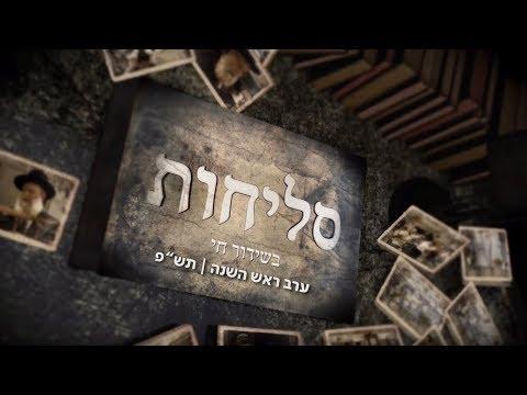"""שידור חי - אמירת סליחות בישיבת אור החיים בירושלים   ערב ראש השנה תש""""פ"""