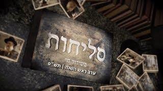 שידור חי - אמירת סליחות בישיבת אור החיים בירושלים | ערב ראש השנה תש