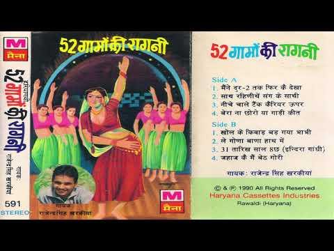 52 गामो की रागनी | 52 Gamo Ki Ragni | Rajender Kharkiya | Haryanvi | Rangkat | Ragni | Maina Audio