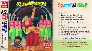 52 गामो की रागनी | 52 Gamo Ki Ragani | Rajender Singh Kharkiya | Super Hit Ragani