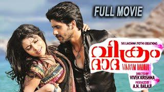 Malayalam Super Hit Action Full Movie HD|Latest Malayalam Dubbed Full Movie Online Vikram Dada