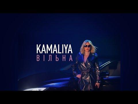 KAMALIYA - ВIЛЬНА | Official video
