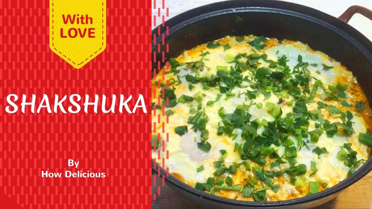 Шакшука - Царская яичница, простой завтрак ,  Shakshuka - Royal omelette,  simple breakfast